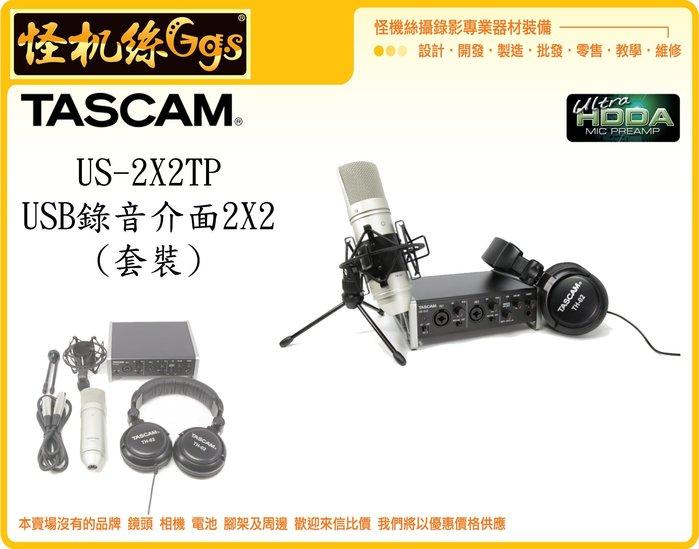 怪機絲 TASCAM TRACKPACK 2X2 OVERVIEW 組合 直播 收音 USB 耳機 MIC 唱歌 混音