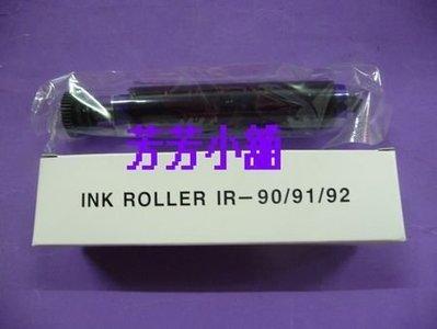 IR-90/91/92收銀機墨輪棒IR90 SYS-1000.FT-2000.SHARP ER-2961.CE-6600
