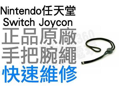 任天堂 NINTENDO SWITCH NS JOYCON 原廠手把腕繩 腕帶 手腕繩 全新零件 專業維修 台中恐龍電玩