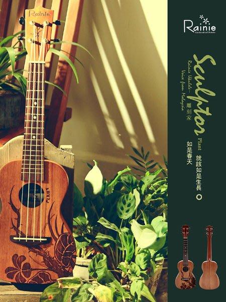 ☆ 唐尼樂器︵☆ Rainie CP-01 花草系列桃花心木全單板23吋 Ukulele 烏克麗麗