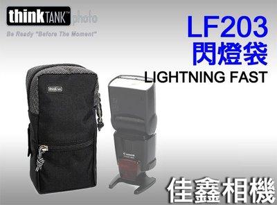 @佳鑫相機@(全新品)thinkTANK Lightning Fast (LF203) 腰包式鏡頭收納袋
