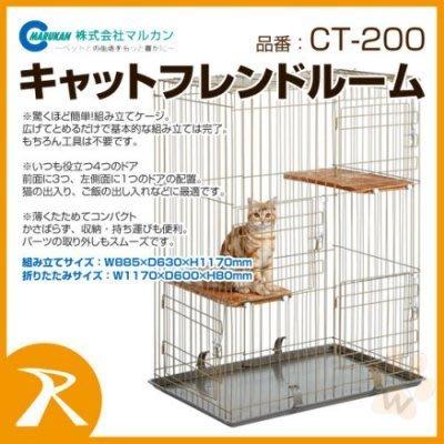 =白喵小舖=【免運費】日本Marukan雙層貓籠CT-200四門電鍍材質,超大空間/大型貓籠