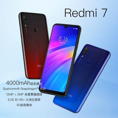 全新 空機直購 紅米7 redmi 7 redmi7 小米手機 紅米手機 3GB+32GB 6.26吋水滴屏 保固一年
