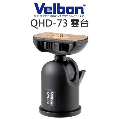 【中壢NOVA-水世界】VELBON ...