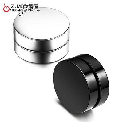 316L白鋼 圓型磁鐵中性耳環 設計單品 無耳洞 多尺寸 抗過敏不生鏽 單個價【EZM00001】Z.MO鈦鋼屋