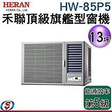 可議價【信源電器】13坪【禾聯頂級旗艦型窗型冷氣】HW-85P5 (安裝另計)