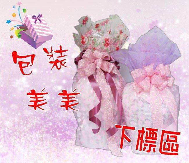 代客包裝禮物 精美包裝 禮物包裝 送禮 代客包裝美美$120元 生日&花束 鳯山娃娃店情人節禮物