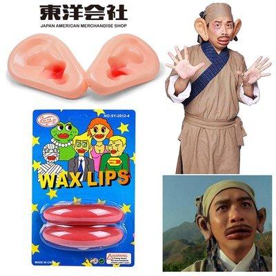 东洋会社(現貨)     搞笑派對歐陽鋒造型表演道具/大香腸嘴
