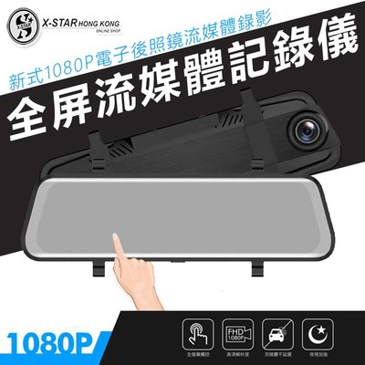 1634578 汽車10寸全屏HD 1080P觸碰式行車記錄儀 Driving recorder