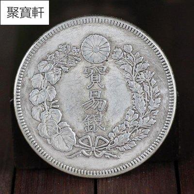 收藏幣 仿古銀元光緒元寶大洋真品龍洋銀錠白銅芯日本明治年分隨機貿易銀  聚寶軒