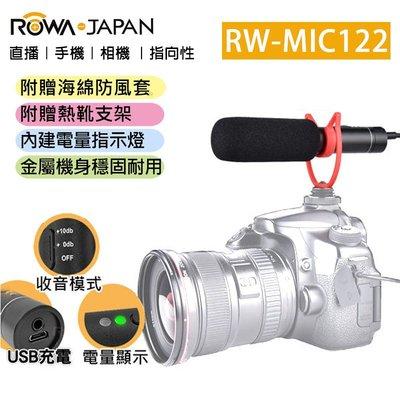 【EC數位】ROWA 樂華 RW-MIC122 指向性麥克風 手機 相機 平板 直播 通用 雙模式切換 婚攝 商攝