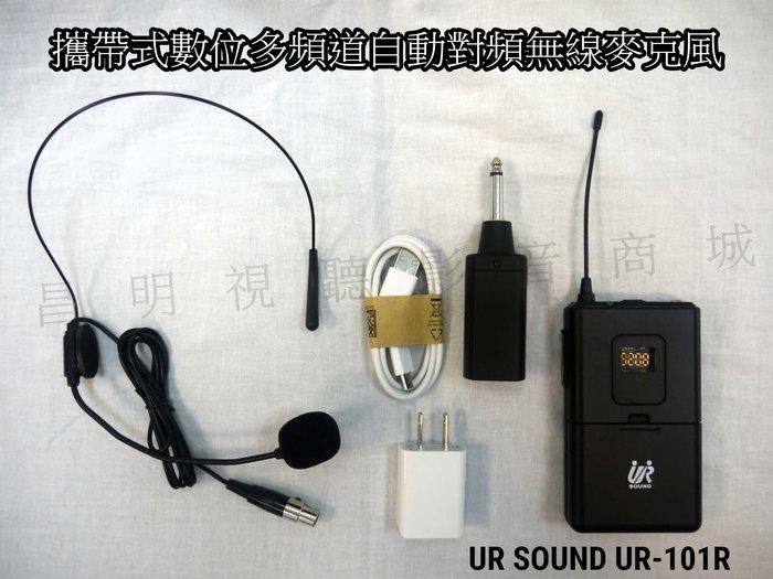 【昌明視聽】攜帶式數位多頻道自動對頻無線麥克風 UR SOUND UR-101R 多頻道一鍵換頻 頭戴式麥克風 UHF