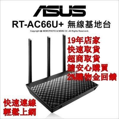 【薪創光華】含稅免運 送網卡 ASUS 華碩 RT-AC66U+ 無線基地台 雙頻 AC1750路由器送USB無線網卡