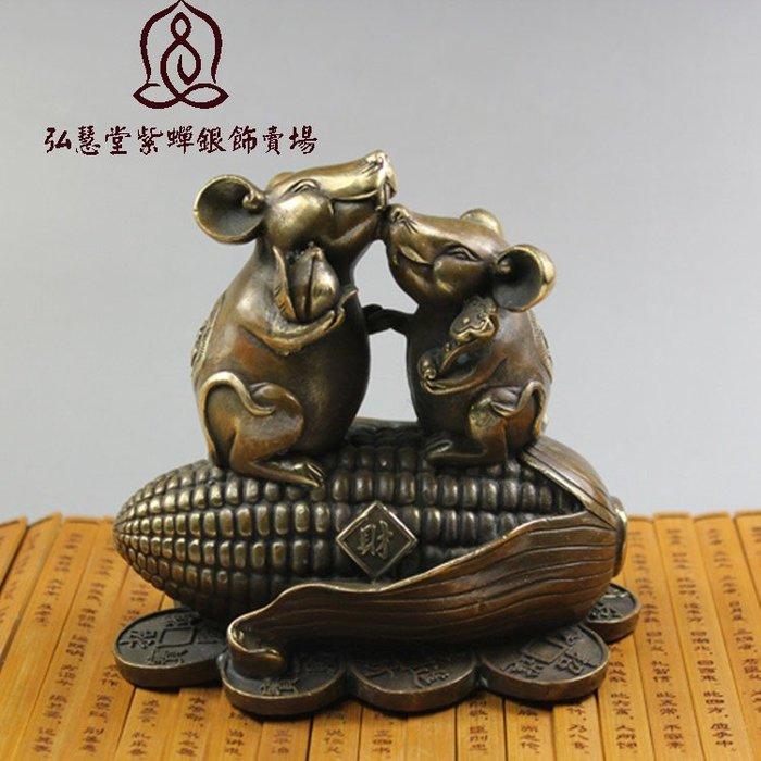 【弘慧堂】 純銅生肖鼠擺件 招財擺設銅屬鼠情侶信物黃銅老鼠金錢鼠白溝古香苑