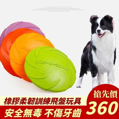 正品 超會玩 台灣 現貨 寵物 狗狗 運動 玩具 狗 飛盤 邊牧橡膠 訓練 狗狗(靚飾)