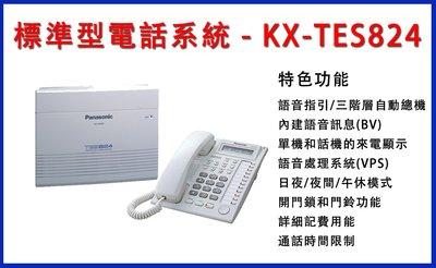 曜鴻企業 Panasonic – KX -TES824 企業總機  計費列印、室內監聽、自動總機 免費估價