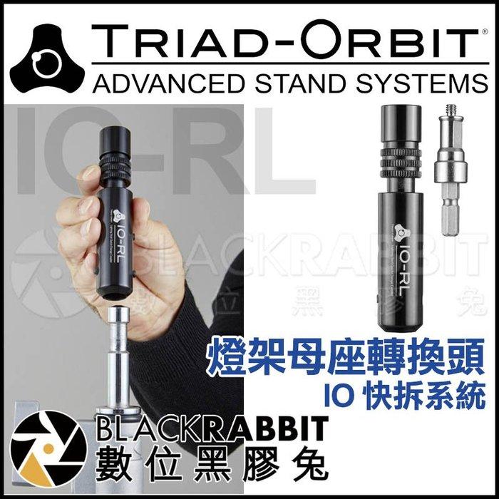 數位黑膠兔【 TRIAD-ORBIT IO-RL 燈架 母座轉換頭 - IO快拆 】 轉接頭 C-stand 三腳架