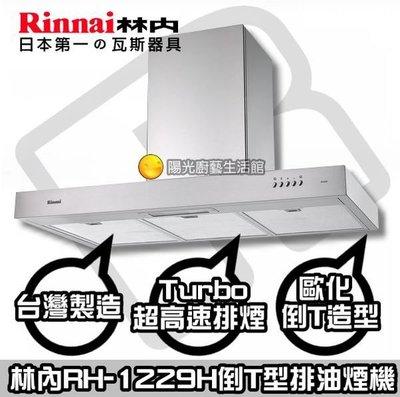 【陽光廚藝】林內RH-1229H(120cm)倒T型排油煙機☆大台南貨到付款免運費