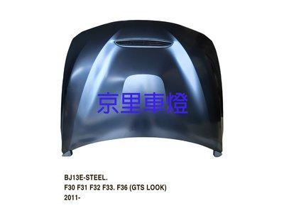 京里車燈專網 寶馬 BMW F30 F31 F32 F33 F36 引擎蓋 GTS版 鋁合金 也有鐵的