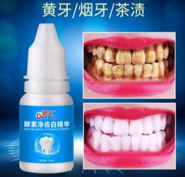 熱銷新品-牙齒非美白速效神器去黃牙煙漬牙斑淨牙結石牙垢洗牙粉液男女牙貼