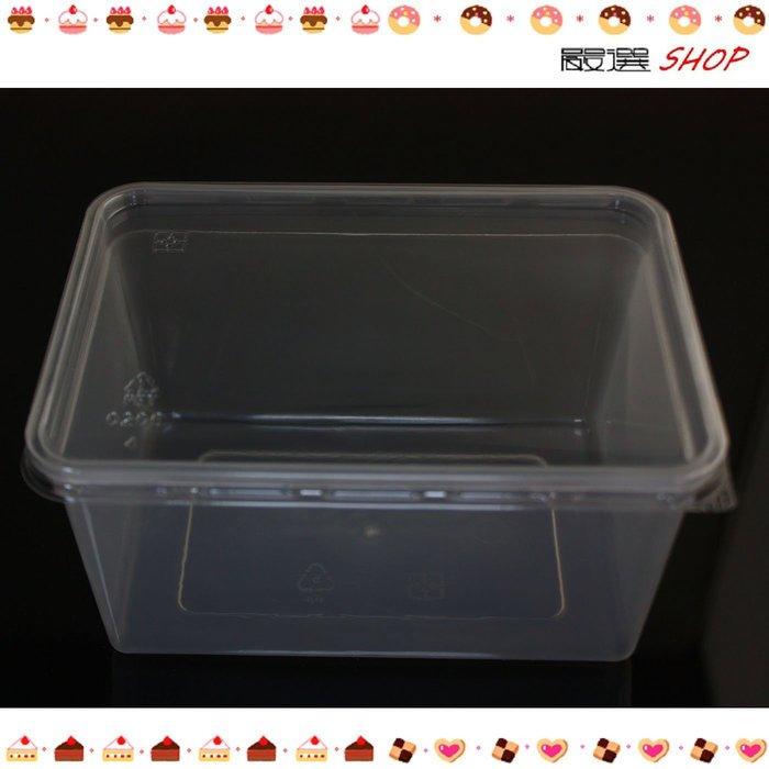 【嚴選SHOP】5入含蓋 1000CC餅乾盒 點心盒 月餅盒 包裝盒  蛋塔 喜餅盒 西點盒 麵包盒 塑膠盒【S016】