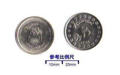 【超值硬幣】伊朗1989年20Rials紀念幣一枚,目錄價US$10~