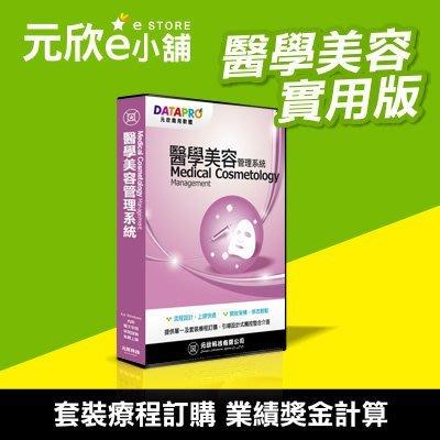 【e小舖-28號】元欣醫學美容管理系統-實用單機版-套裝療程訂購,計算業績 只要6290元