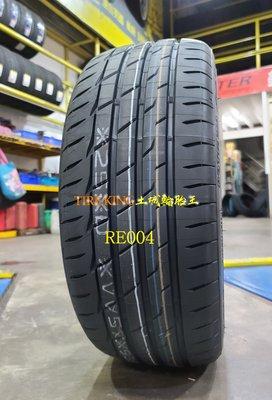 土城輪胎王 RE004 215/45-17 91W 含安裝 普利司通 台製 街胎 性能胎