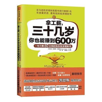 拿工薪三十幾歲你也能賺到600萬 如何錢生錢學理財投資書籍sj26