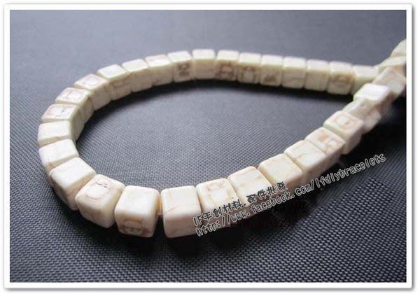 白色立方松石 特色 串珠 DIY  手創材料