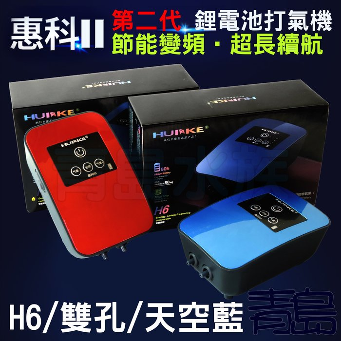 Y。。。青島水族。。。中國HUIKE惠科-二代 節能變頻 鋰電池不斷電防潑水打氣機 超靜音 釣魚==H6/雙孔/天空藍