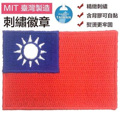 Taiwan中華民國國旗 Flag Patch士氣章 熨燙燙布貼紙 背膠補丁貼 電繡布標 布標貼  熱燙貼章 背膠補丁