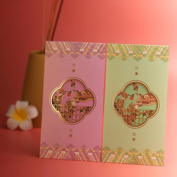【berry_lin107營業中】傳統插畫新春紅包高端好看鏤空婚禮金粉色唯美特別利是封花開富貴