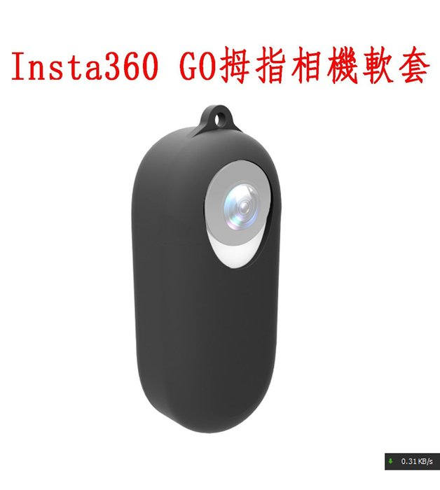 Insta360 GO 拇指 相機 保護套  矽膠套 軟套 相機套