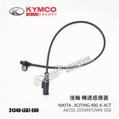 YC騎士生活_KYMCO光陽原廠 後輪 轉速感應器 感應線 AK550 NIKITA K-XCT 刺激400 LEA7