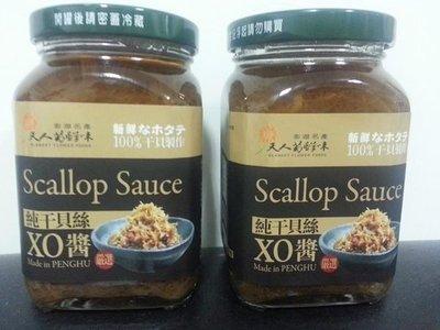 apple小舖澎湖名產(天人菊xo醬)純干貝絲300g6瓶免運費