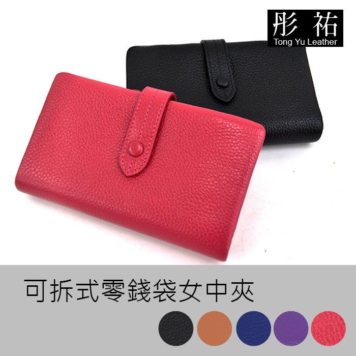 【彤祐TongYu】真皮牛皮可拆式零錢袋女長夾女包手拿包手機包錢包
