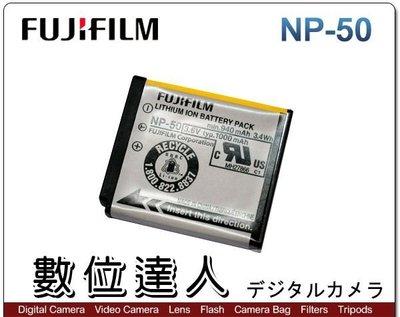 【數位達人】 富士 Fujifilm NP-50 NP50 原廠鋰電池 原廠電池 原電 裸裝 X10 X20 / 1