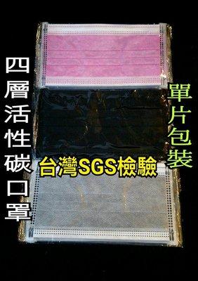 📣(台灣SGS檢驗合格)【四層活性碳口罩】📣工業活性碳口罩【單片包裝🍃攜帶方便又衛生】彩色成人50入一盒裝~非醫療口罩~