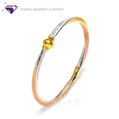 【元大珠寶】『相偎一生 三色扭轉款』黃金細緻手環 時尚設計款 純金9999國家標準