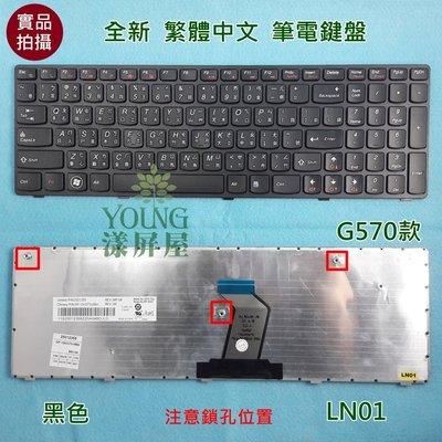 【漾屏屋】含稅 聯想 Lenovo G570 G570A G570AH G570E G770 G780 全新 筆電 鍵盤