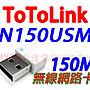 ToToLink N150USM 迷你USB無線網卡 無線 US...