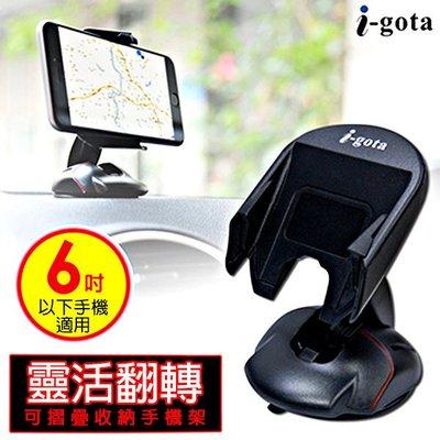 6吋以下適用 i-gota 靈活翻轉 一鍵按壓 自動展開 可摺疊收納手機架 車架 懶人支架 中控台 擋風玻璃 副駕 導航