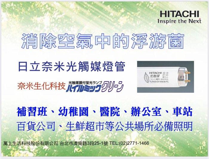 【Alex】HITACHI 日立 日本奈米光觸媒 殺菌燈管 2尺 20W 殺菌 除臭 防污效果