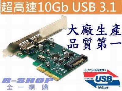 大廠品質 10Gb超高速 USB 3.1 擴充卡 PCI-E PCIE UTB231 ASM1142 相容3.0 2.0