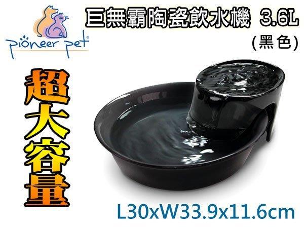 【免運-不可超取】☆Pioneer Pet 巨無霸陶瓷飲水機3.6L 黑#3005(82980024