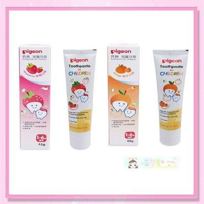 <益嬰房>貝親 兒童牙膏(草莓/橘子) 45g (1-6歲適用)