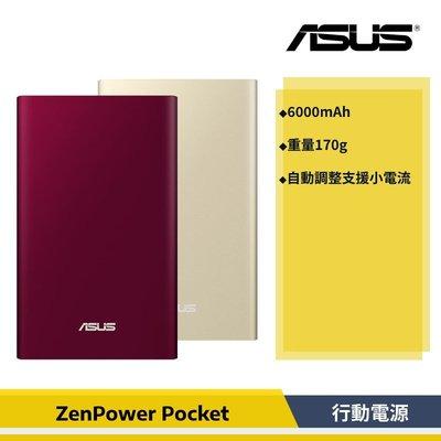 【含稅附發票】華碩 ASUS ZenPower Pocket 6000mAh 行動電源 隨身 輕薄 好攜帶