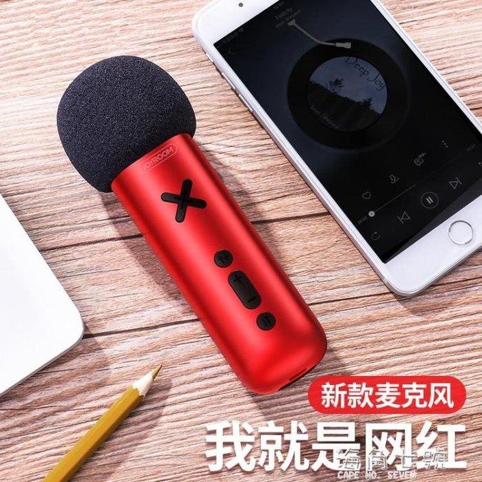 麥克風全民k歌神器麥克風 話筒手機抖音直播設備全能唱歌 一件免運