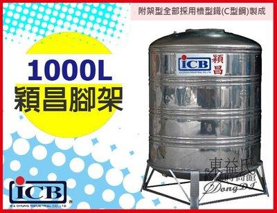 【附發票】穎昌藍標1000L不鏽鋼水塔附腳架 角型鋼 SIT-1000 另售新光 龍天下 塑膠水塔 水塔蓋 液面控制器